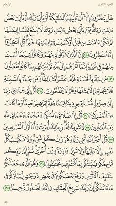 ١٥٨ : ١٦٥- الأنعام