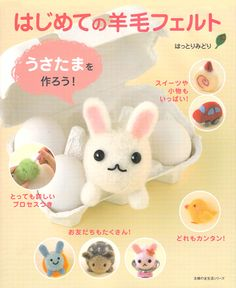 The (Shufunotomo)! Let's make a wool felt bunny balls for the first time