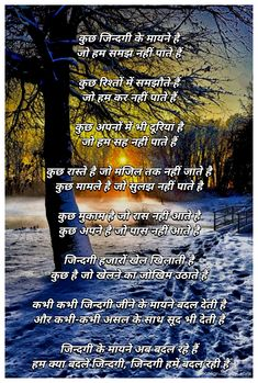 Hindi Quotes On Life, Motivational Quotes In Hindi, Lyric Quotes, Sad Quotes, Best Quotes, Life Quotes, Poetry Hindi, Poetry Quotes, Top Poems