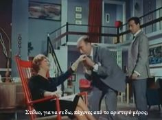 Μια τρελλή τρελλή οικογένεια. Cinema Quotes, Tv Quotes, Funny Greek Quotes, Funny Quotes, Old Greek, Enjoy Your Life, Picture Quotes, Laughter, Comedy