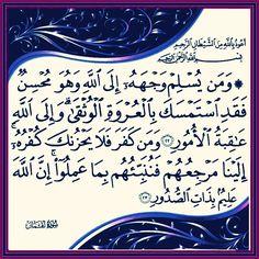 DesertRose,;,Aayat bayinat,;,سورة لقمان,;,