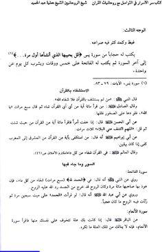 كتاب سر الأسرار في التواصل مع روحانيات القران شيخ الروحانين En 2020 Apprendre L Islam Education Proverbe Islam