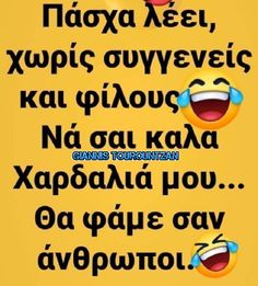 Best Quotes, Funny Quotes, Greek Quotes, Having A Bad Day, Laugh Out Loud, Jokes, Lol, Funny Phrases, Chistes
