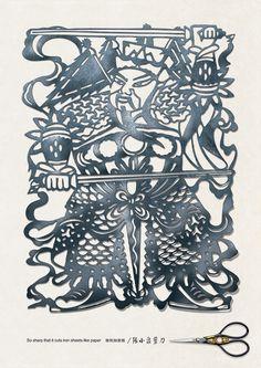 Zhangxiaoquan Scissors: Chinese paper-cut, 2