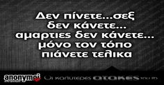 045 Greek Memes, Funny Greek, Greek Quotes, Me Quotes, Funny Quotes, Funny Humor, Keep In Mind, True Words, Funny Pictures