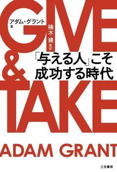 GIVE & TAKE 「与える人」こそ成功する時代 アダム・グラント, http://www.amazon.co.jp/dp/B00IRV39FM