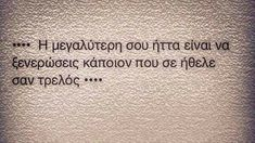 Rap Quotes, Poetry Quotes, Mood Quotes, Life Quotes, Quotes Slay, Qoutes, Greece Quotes, Favorite Quotes, Best Quotes