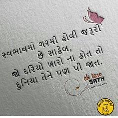 10 Gujrati Quites Ideas Quites Gujarati Quotes Love Quotes