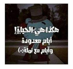 worms and ants Arabic Memes, Arabic Funny, Funny Arabic Quotes, All Jokes, Funny Jokes, Movie Quotes, Life Quotes, Laughing Quotes, Beautiful Arabic Words