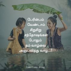 Tamil Images Sad Life Quotes, Like Quotes, Happy Quotes, Tamil Motivational Quotes, Tamil Love Quotes, Inspirational Quotes, Photo Quotes, Picture Quotes, Spiritual Quotes