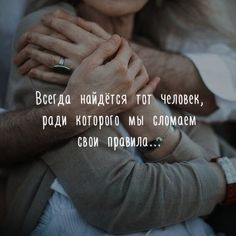 Любовь Zen Quotes, Brainy Quotes, Woman Quotes, Love Quotes, Inspirational Quotes, Russian Quotes, Truth Of Life, Happy Love, Motivation