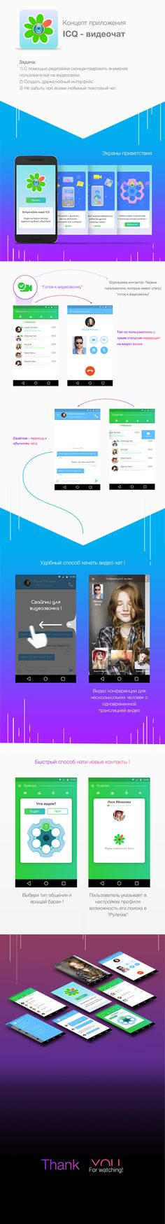 icq concept design, mobile app, ui ux, icon, illustration, chat, messenger, android
