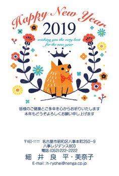 商品詳細-年賀状印刷【2019年亥年版】Cardbox(カードボックス)年賀状