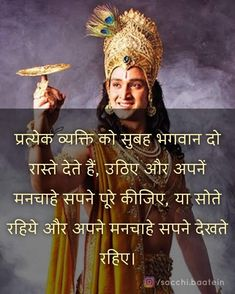 Good Life Quotes, Life Is Good, Me Quotes, Geeta Quotes, Lord Mahadev, Thoughts, Movie Posters, Movies, Krishna