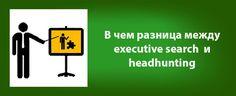 Executive Search - поиск соискателей, чьи опыт, знания и навыки уникальны и имеют высокую ценность для действующего и потенциального нанимателя.   Head Hunting - организация и сопровождение переговоров о возможном найме с соискателем, работающим в конкурирующей компании или имеющим любые другие качества, которые Заказчик считает ценными для развития своего бизнеса.