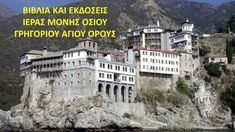Monastery of the Holy Mount Athos, Greece Orthodox Prayers, Orthodox Christianity, Greece, Mansions, House Styles, Places, Home Decor, Cathedrals, Towers