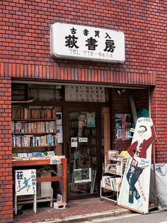 Hagi Shobo, Kyoto, Japan