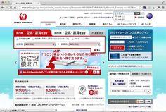 JAL サイト内検索 - ダイナミックドリルダウン