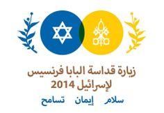 إسرائيل تتكلم بالعربية: زيارة قداسة البابا فرنسيس لإسرائيل غدا http://on.fb.me/1m9KBGH