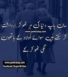 Here you will read the latest and famous Life Quotes Urdu of well known group of people. You can also find here the designed image of Urdu Life Quotes. Poetry Quotes In Urdu, Best Urdu Poetry Images, Urdu Quotes, Life Quotes, Miss You Mom Quotes, Mom I Miss You, Poetry Text, Image Poetry, Best Islamic Quotes