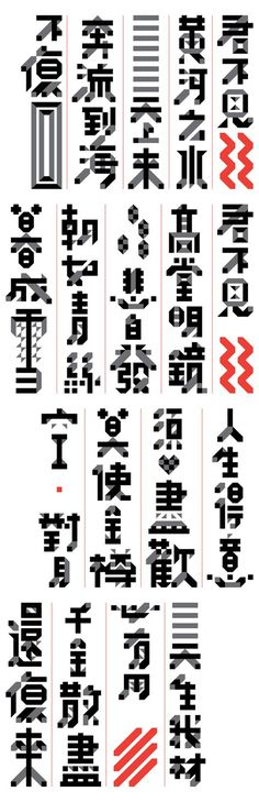 Chinese poetic typography.