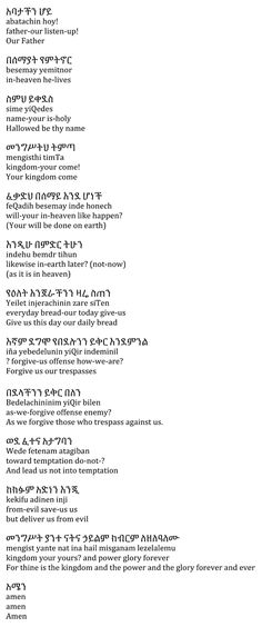 23 Best Amharic Images Amharic Language Ethiopia Online