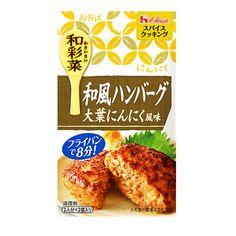 ハウス スパイスクッキング 和彩菜 <和風ハンバーグ 大葉にんにく風味> - 食@新製品 - 『新製品』から食の今と明日を見る!