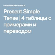 Present Simple Tense   4 таблицы с примерами и переводом