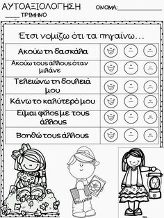 Πυθαγόρειο Νηπιαγωγείο: PORTFOLIO Speech Therapy Activities, Educational Activities, Book Activities, Preschool Education, Kindergarten Crafts, School Staff, School Days, Kindergarten Portfolio, Pre Writing