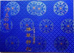 下都賀郡壬生町鎮座の雄琴神社雄琴神社のオリジナル御朱印帳