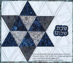 ♦ Quilted SHABBAT SHALOM - STAR of DAVID - MagenDavid Batik Challah Cover or Table Accent 19 x 22 ♦  Original Work of Functional Art. by CreatingGayleLLC creatinggayle[dot]com 2016 AllRtsRsvd | Creative Custom Commissions Always Welcome