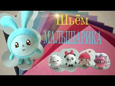 Делаем игрушки из фетра своими руками Felt Baby Shoes, Felt Diy, Felt Ornaments, Handmade Toys, Crafts For Kids, Projects To Try, Sewing, Paper, Christmas