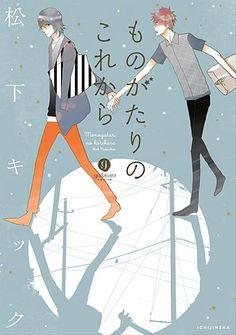 ものがたりのこれから (IDコミックス GATEAUコミックス)   松下 キック http://www.amazon.co.jp/dp/4758071152/ref=cm_sw_r_pi_dp_U4Joub1X6SD03
