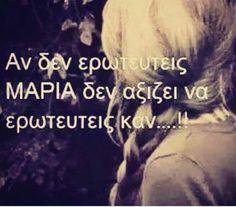 δεν εχω να πω πολλα.. greek quotes