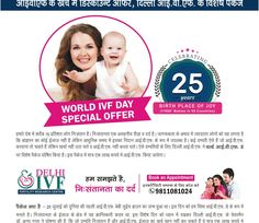 नि:संतान दम्पतियों को आईवीएफ डे पर खूबसूरत तोहफा, आईवीएफ के खर्चे में डिस्काउंट ऑफर, दिल्ली आई.वी.एफ. के विशेष पैकेज  हम समझते है नि:संतानता का दर्द  इनफर्टिलिटी समस्या के लिए हमे कॉल करे +91-9811081024   #infertiltiy #ivfclinic #worldivfday #delhiivf #ivfcentre #ivftreatment #ivf #delhiivfclinic #ivfsuccess #ivfsupport #ivfday #world_ivf_day