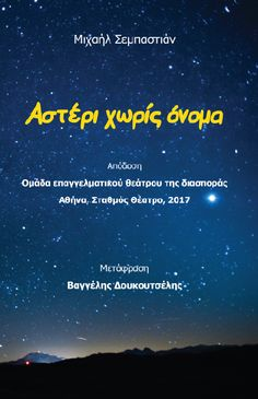 Αστέρι χωρίς όνομα μια θεατρική παράσταση από τις εκδόσεις ΦΙΛΙΑ  #just_print #εκδοσεις_φιλία #greece #εκτυπωση #ekdoseis #εκδόσεις #βιβλια #books #αυτοεκδοση #θεατρο