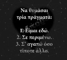 Σ ΑΓΑΠΩ.Α Quotes For Your Boyfriend, Love Boyfriend, Crush Quotes, Life Quotes, Greek Love Quotes, Love Questions, Feeling Loved Quotes, Love Words, Be Yourself Quotes