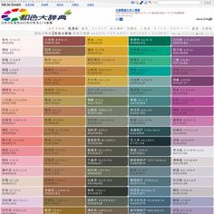 Traditional Japanese Color http://www.colordic.org/w/