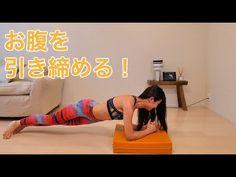 【お腹の脂肪をとる】自宅で簡単おなか引き締めエクササイズ! - YouTube