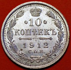 Russia Empire.10 Kopěek 1912СПБ ЭБ St.Petersburg Silver . Y#20a. UNC http://united-kingdom-guide.info/dk/ge/?query=121795934077 …