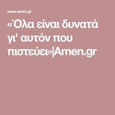 «Όλα είναι δυνατά γι' αυτόν που πιστεύει»|Amen.gr