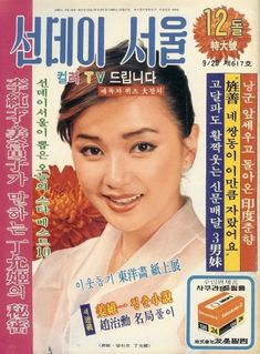 정윤희 잡지 표지모델 사진들 : 네이버 블로그 Vintage Movies, Vintage Posters, Old Ads, Vintage Magazines, Site Design, Korea, Advertising, History, City