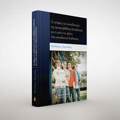 """Κυκλοφόρησε από την Αφοί Κυριακίδη ΕΚΔΟΣΕΙΣ Α.Ε. το βιβλίο του Θεόδωρου Χαμπίδη, """"Οι απόψεις των εκπαιδευτικών της Δευτεροβάθμιας Εκπαίδευσης για το ρόλο του φύλου στην εκπαιδευτική διαδικασία"""" ISBN 978-960-602-184-8, Σχήμα 17x24, σελ. 272, τιμή 18,00 και με έκπτωση 16,20€."""