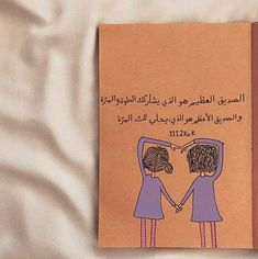 130 Best friends images in 2019 | Arabic quotes, Arabic