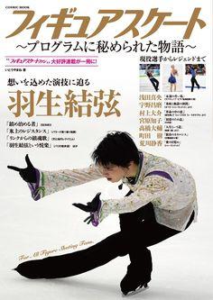 Amazon.co.jp: フィギュアスケート〜プログラムに秘められた物語〜 (COSMIC MOOK): 本