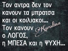 Religion Quotes, Let's Have Fun, Greek Quotes, Great Words, Self Confidence, True Words, Positive Quotes, Love Quotes, Jokes