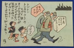 """1940's Japanese Pacific War time Civilian Duty Postcard : Cartoon for Espionage Prevention """"Spies not only look into things but invent & spread false rumors.""""/ vintage antique old military war art card - Japan War Art"""