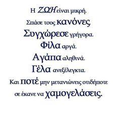 Φωτογραφία του Frixos ToAtomo. Tumblr Quotes, Me Quotes, Favorite Words, Favorite Quotes, Feeling Loved Quotes, Greek Quotes, Amazing Quotes, Motivation Inspiration, Wise Words