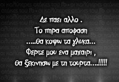 Greek quotes Funny Greek Quotes, Funny Quotes, Clever Quotes, Funny Me, True Words, Just For Laughs, Life Is Good, Haha, Funny Pictures
