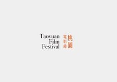 Visual|2015 Taoyuan Film Festival on Behance